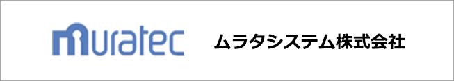 ムラタシステム株式会社
