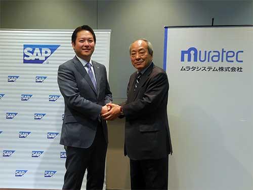 ムラタシステムがSAPジャパン株式会社とOEMパートナー契約を締結しました。